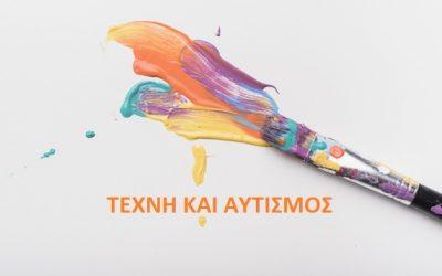 Τέχνη και Αυτισμός