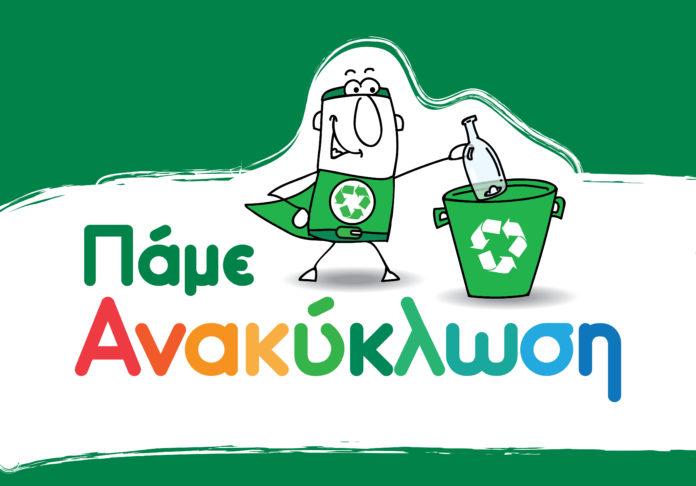 Βράβευση σχολικών μαραθωνίων ανακύκλωσης από τον δήμο Παλλήνης