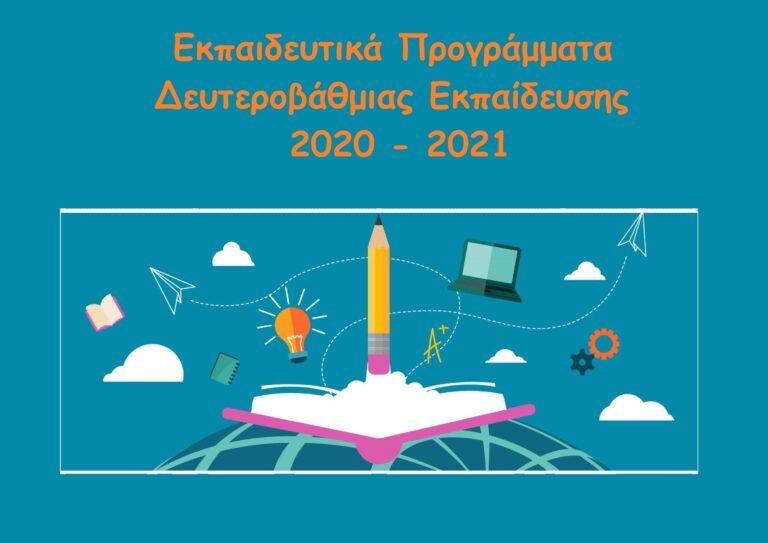Εκπαιδευτικά Προγράμματα Δευτεροβάθμιας Εκπαίδευσης 2020 – 2021