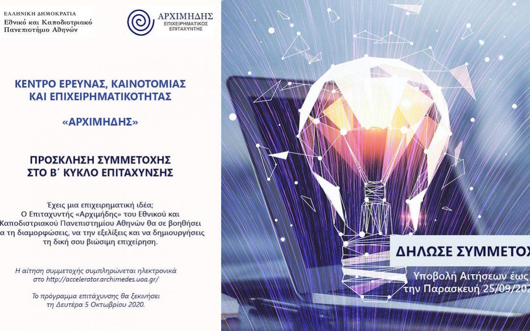 Είσαι μέλος της πανεπιστημιακής κοινότητας του ΕΚΠΑ; Δήλωσε συμμετοχή στο Β΄ Κύκλο Επιτάχυνσης του Κέντρου Αρχιμήδης