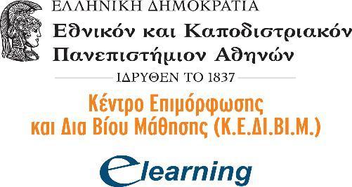 Με 90.000 αποφοίτους και 400 περίπου προγράμματα το E-Learning του ΕΚΠΑ διανύει την 20η χρονιά λειτουργίας του