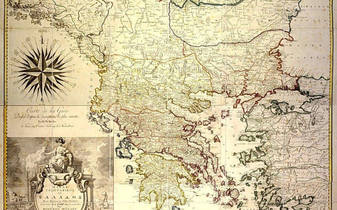Μαθητικός Διαγωνισμός «HACK THE MAP: Η ΧΑΡΤΑ ΤΟΥ ΡΗΓΑ» 2020 – 2021