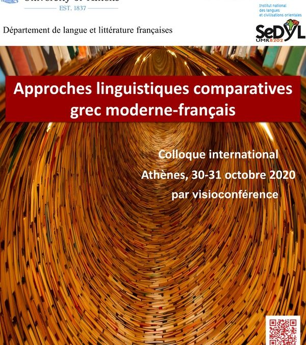 "Διεθνές συνέδριο ""Αpproches linguistiques comparatives grec moderne-français"""