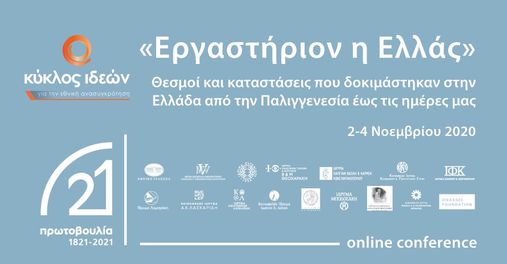 Διεθνές τριήμερο συνέδριο για την επέτειο των 200 ετών από την Παλιγγενεσία του 1821 «Εργαστήριον η Ελλάς»