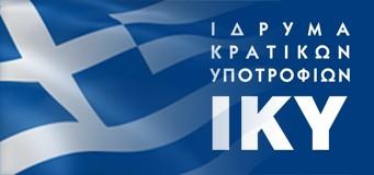 Ανακοίνωση Αποτελεσμάτων IKY – ΕΚΟ