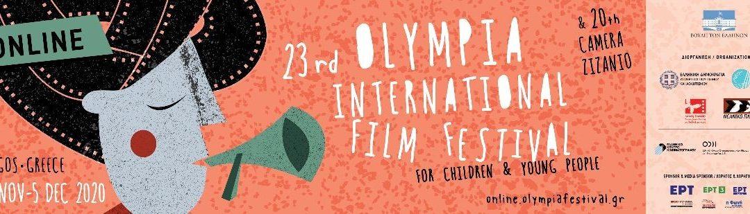 Άνοιξαν οι δωρεάν κρατήσεις θέσεων για τις προβολές του 23ου Διεθνούς Φεστιβάλ Κινηματογράφου Ολυμπίας για Παιδιά και Νέους και της 20ης Camera Zizanio