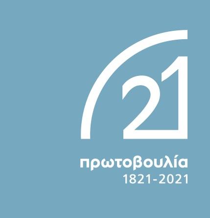 Πρωτοβουλία 21: Μαθητικές Δράσεις Ιστορικής Αντιλογίας από το Ίδρυμα Λαμπράκη