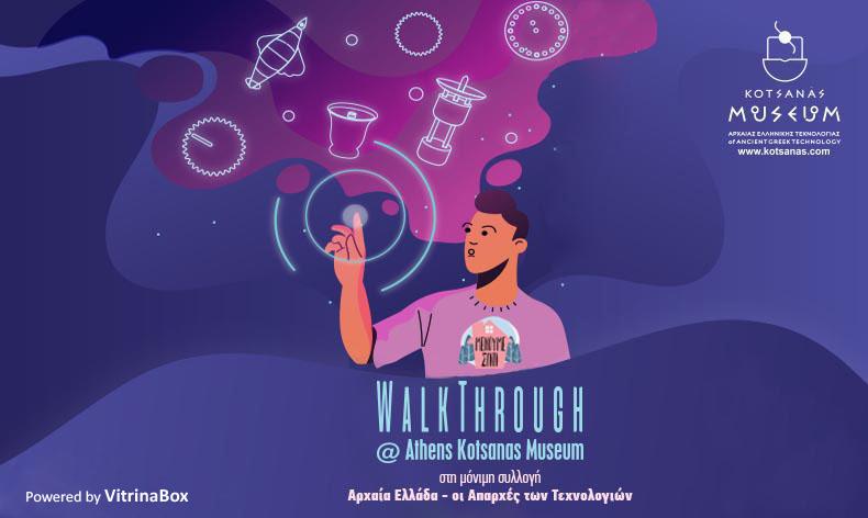 WalkThrough | Μια διαδραστική  εικονική  περιήγηση στο Μουσείο Κοτσανά