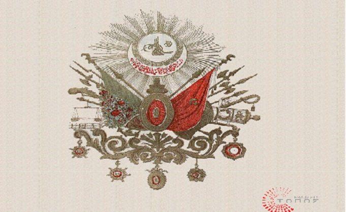«Η Ελληνική Επανάσταση μέσα από τα μάτια των Οθωμανών» από τον Λεωνίδα Μοίρα