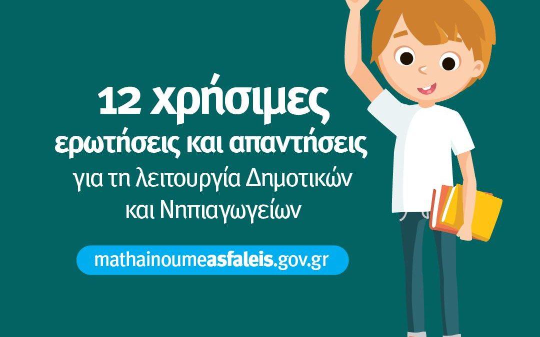12 χρήσιμες ερωτήσεις και απαντήσεις  για τη λειτουργία Δημοτικών και Νηπιαγωγείων από Δευτέρα