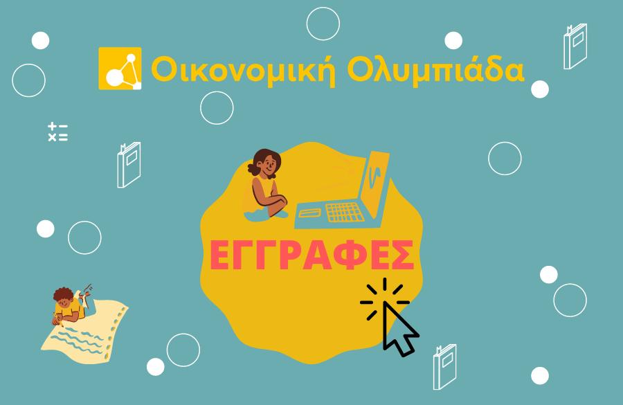 Ξεκίνησαν οι εγγραφές των σχολείων στην Οικονομική Ολυμπιάδα