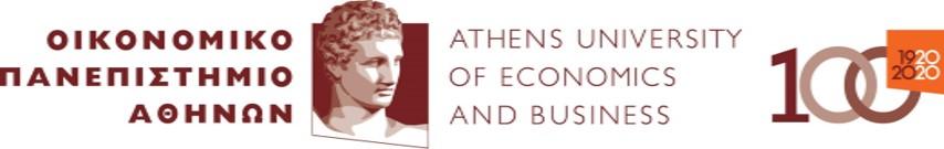 """Ο διεθνής φορέας αξιολόγησης """"US News"""" συμπεριέλαβε το Οικονομικό Πανεπιστήμιο Αθηνών μεταξύ των κορυφαίων Πανεπιστημίων                 στα πεδία των Οικονομικών και της Διοίκησης Επιχειρήσεων"""