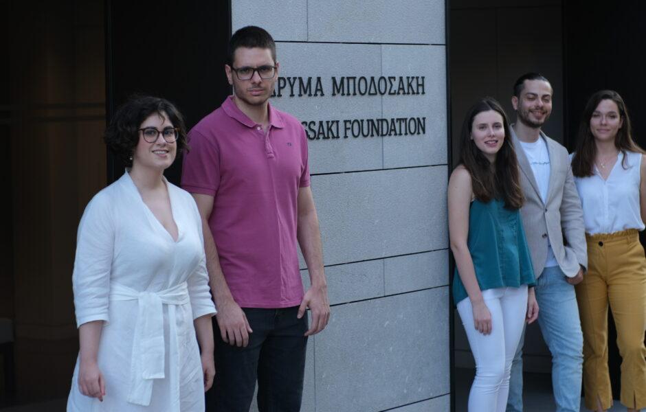 Πρόγραμμα Υποτροφιών Ιδρύματος Μποδοσάκη – Έναρξη υποβολής αιτήσεων για το πρόγραμμα-θεσμό που στηρίζει για 49η συνεχή χρονιά φοιτητές από όλη την Ελλάδα στις μεταπτυχιακές και διδακτορικές τους σπουδές