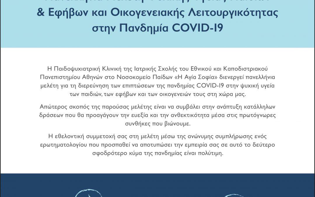 Κοινοποίηση πανελλήνιας μελέτης ψυχικής υγείας παιδιών & εφήβων και οικογενειακής λειτουργικότητας στην πανδημία COVID-19