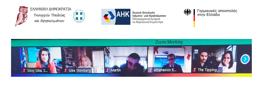 Διαδικτυακή Συνάντηση Στρογγυλής Τραπέζης με θέμα την Επαγγελματική Εκπαίδευση και τον Σχολικό και Επαγγελματικό Προσανατολισμό.