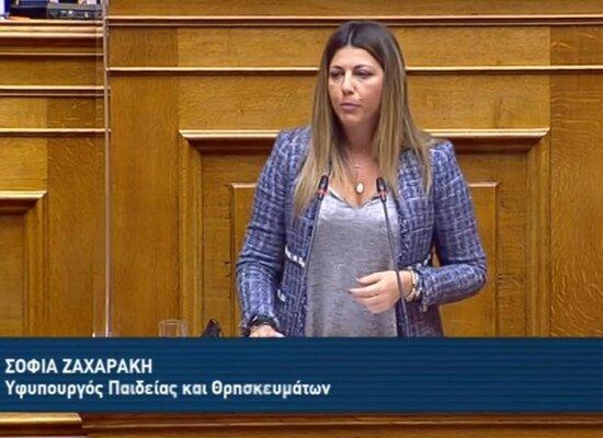 Κύρια σημεία ομιλία Υφυπουργού κ. Σοφίας Ζαχαράκη στη Βουλή κατά τη συζήτηση και ψήφιση επί της αρχής, των άρθρων και του συνόλου του σχεδίου νόμου για το Εθνικό Σύστημα Επαγγελματικής Εκπαίδευσης, Κατάρτισης και Δια Βίου Μάθησης