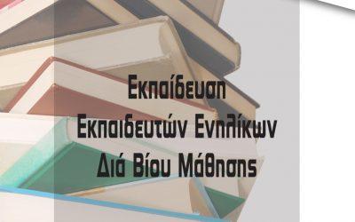Εκπαίδευση Εκπαιδευτών Ενηλίκων Διά Βίου Μάθησης