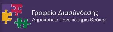"""Επιμορφωτικό Πρόγραμμα: """"Εταιρική Κοινωνική Ευθύνη/Περιβαλλοντική Μη Χρηματοοικονομική Λογιστική – Εναρμόνιση με το Νόμο 4403/2016"""""""