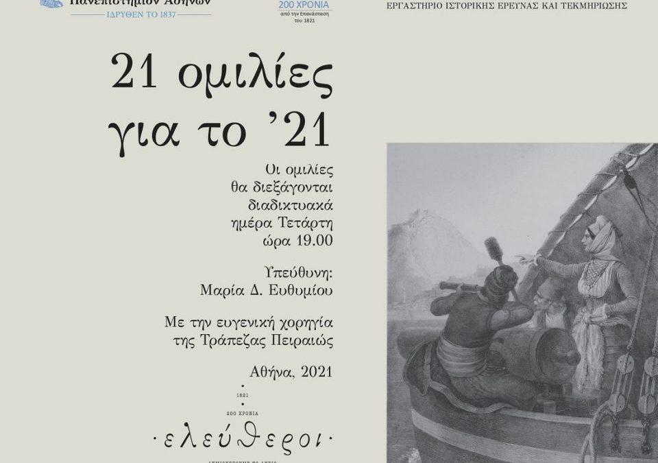 21 ομιλίες για το '21