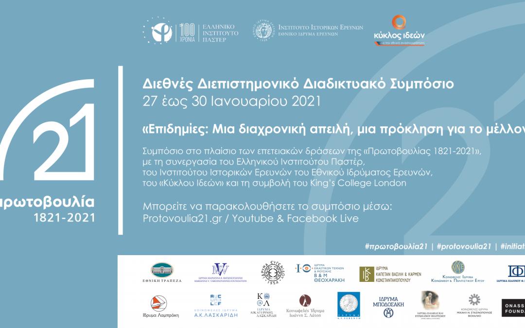 Διεθνές Διεπιστημονικό Συμπόσιο με θέμα «Επιδημίες: Μια διαχρονική απειλή, μια πρόκληση για το μέλλον»