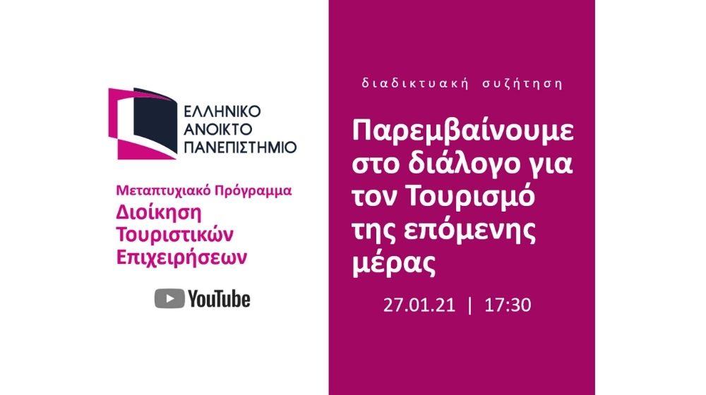 Δημόσια Διαδικτυακή Συζήτηση: Το Σήμερα, το Αύριο και το Μετά του Ελληνικού Τουρισμού