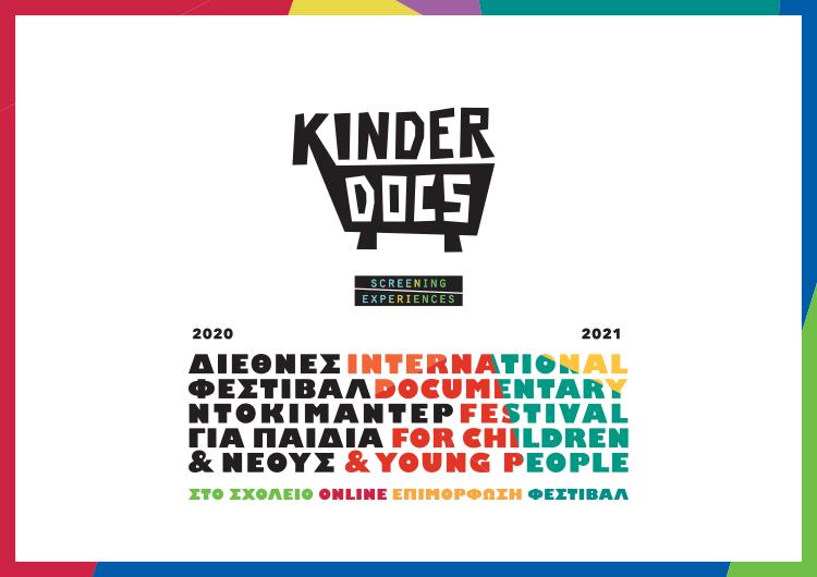 KinderDocs: Διεθνές Φεστιβάλ Ντοκιμαντέρ για Παιδιά & Νέους