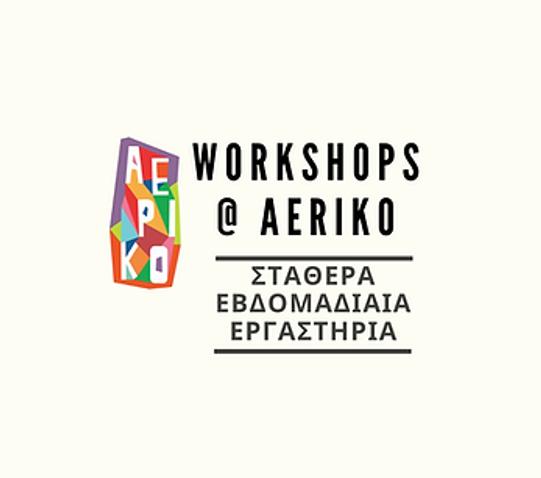 Εβδομαδιαία δημιουργικά εργαστήρια για ενήλικες και παιδιά στο Αερικό