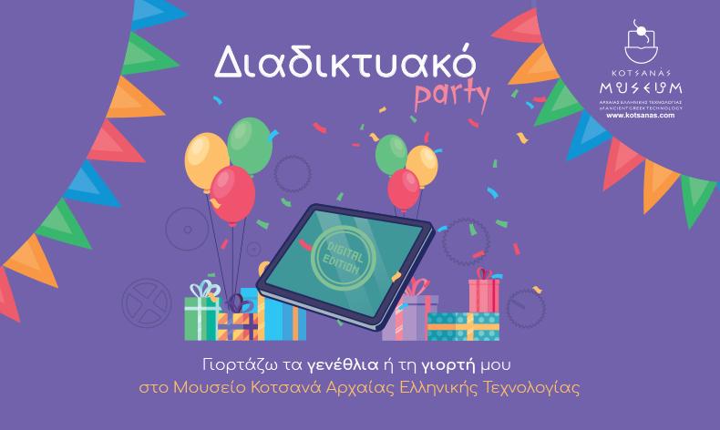 """""""Διαδικτυακά Party"""" στο Μουσείο Κοτσανά Αρχαίας Ελληνικής Τεχνολογίας!"""