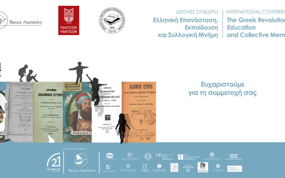 Δείτε σε βιντεοσκόπηση το Διεθνές Συνέδριο «Ελληνική Επανάσταση, Εκπαίδευση και Συλλογική Μνήμη – Μεταμορφώσεις της σχολικής και της δημόσιας ιστορίας»
