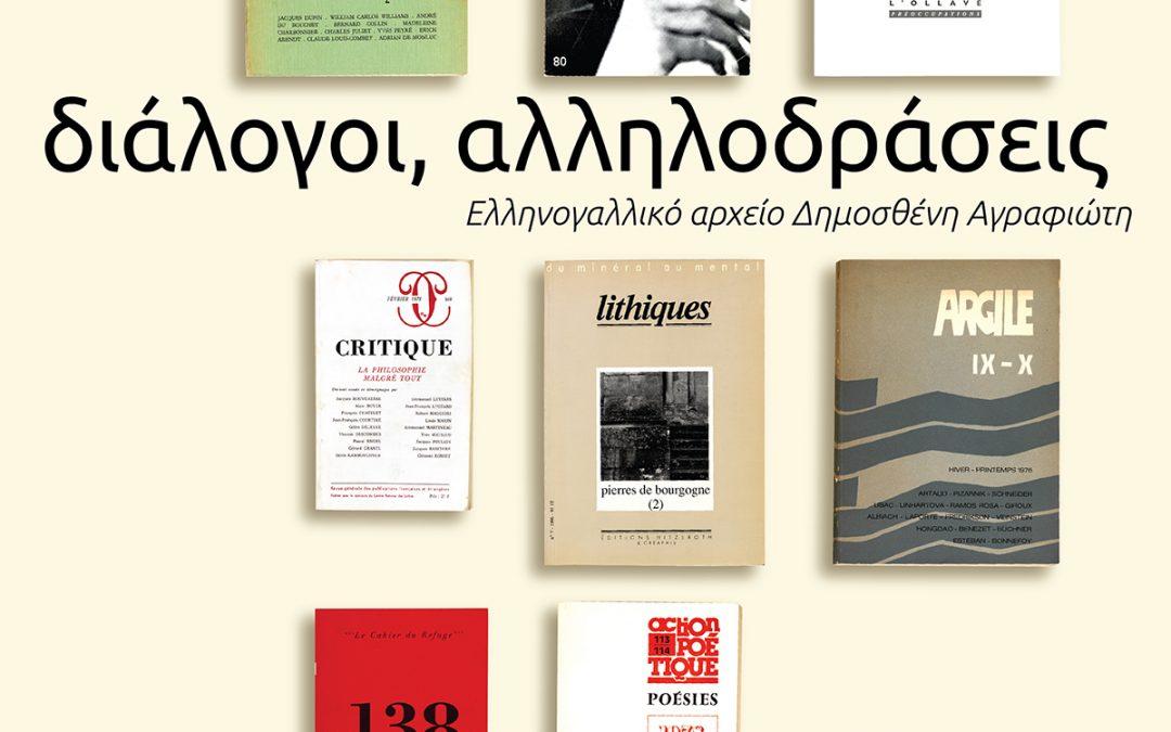Έκθεση με τίτλο διάλογοι, αλληλοδράσεις Ελληνογαλλικό αρχείο Δημοσθένη Αγραφιώτη