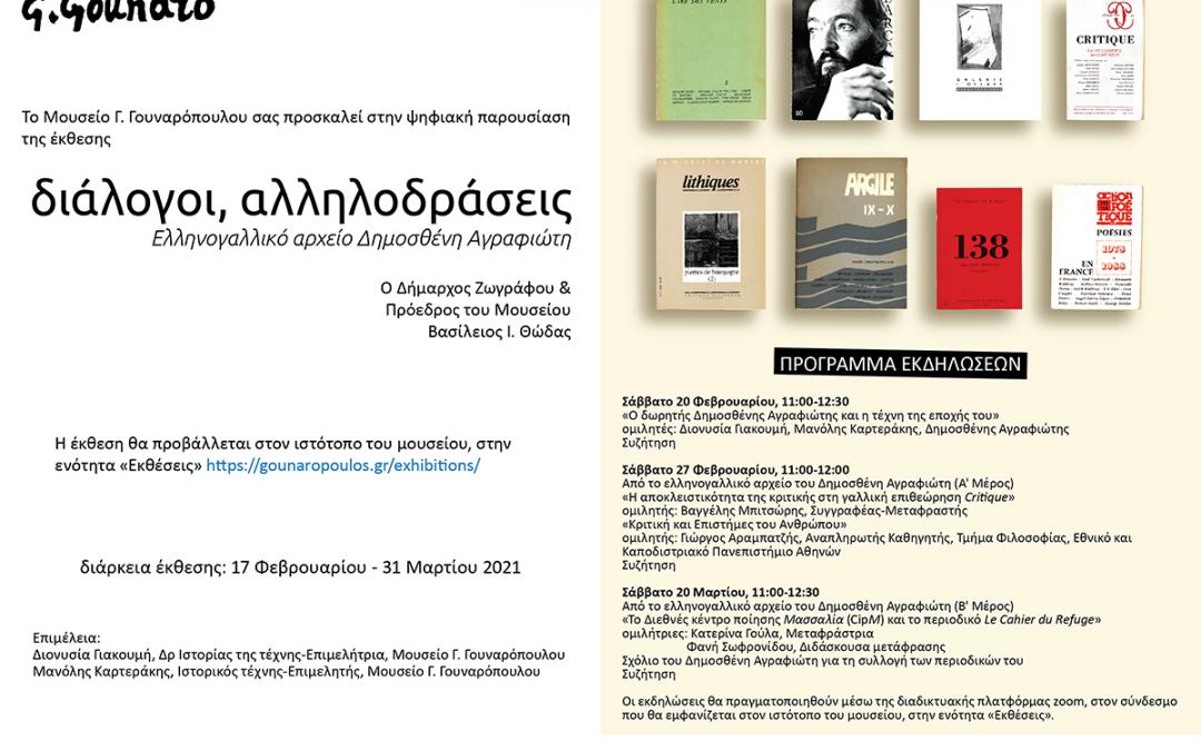 """Ψηφιακή παρουσίαση της Έκθεσης """"Διάλογοι, αλληλοδράσεις: Ελληνογαλλικό αρχείο Δημοσθένη Αγραφιώτη"""""""