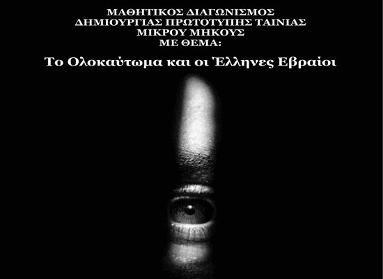 Παράταση 7ου Μαθητικού Διαγωνισμού δημιουργίας ταινίας μικρού μήκους με θέμα: «Το Ολοκαύτωμα και οι Έλληνες Εβραίοι» σχ. έτους 2020-2021