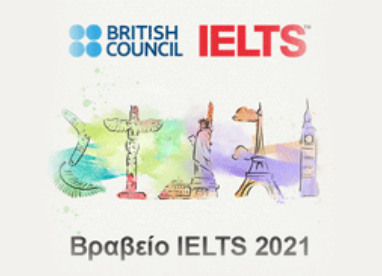 British Council: Βραβείο IELTS 2021 ύψους 10,000GBP για προπτυχιακές και μεταπτυχιακές σπουδές στην Ελλάδα και το εξωτερικό
