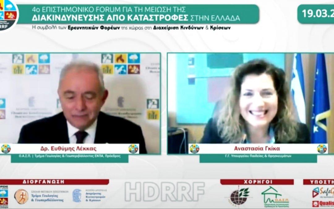 Συμμετοχή της ΓΓΑΒΕΕΑ κα Σ. Γκίκα στο 4ο Επιστημονικό Forum για Μείωση της Διακινδύνευσης από Καταστροφές (Hellenic Disaster Risk Reduction Forum)