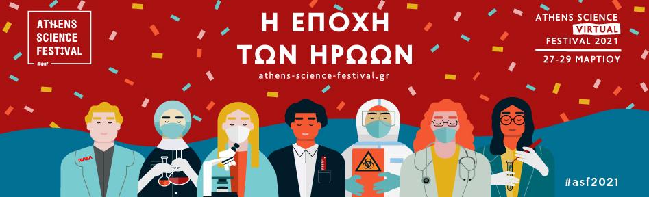 Η εποχή των Ηρώων – Athens Science Virtual Festival 2021