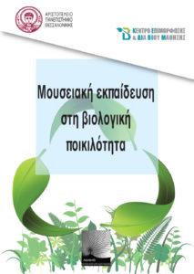 Μουσειακή εκπαίδευση στη βιολογική ποικιλότητα