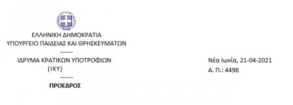 Ανακοίνωση Αποτελεσμάτων Εξέτασης Ενστάσεων κατά των από 25.03.2021 2ων Πινάκων Επιλεγέντων και μη Επιλέξιμων Υποψηφίων ΙΚΥ/ΕΚΟ ακαδ. Έτος 2018/19