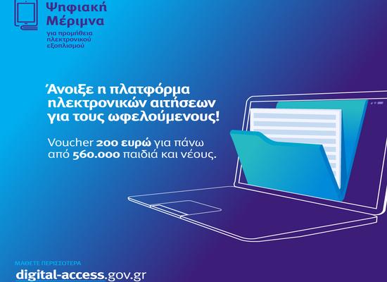 Υπουργείο Παιδείας και Θρησκευμάτων: Άνοιξε η πλατφόρμα για τους Δικαιούχους της «Ψηφιακής Μέριμνας»