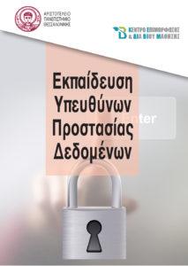 Εκπαίδευση Υπευθύνων Προστασίας Δεδομένων και Συμμόρφωση με τον Γενικό Κανονισμό για την Προστασία Δεδομένων