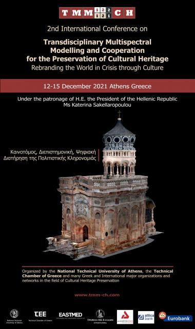 2ο Διεθνές Επιστημονικό Συνέδριο TMM_CH με θέμα «Καινοτόμος, Διεπιστημονική, Ψηφιακή Διατήρηση της Πολιτιστικής Κληρονομιάς- Επαναπροσδιορίζοντας την ταυτότητα του κόσμου σε κρίση, μέσα από τον πολιτισμό»