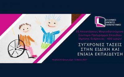 Έναρξη του δεύτερου κύκλου του Σύντομου Προγράμματος Σπουδών, «Σύγχρονες Τάσεις στην Ειδική Αγωγή και Εκπαίδευση»