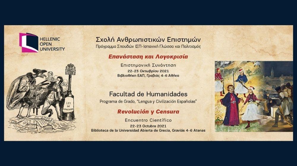 Επιστημονική Συνάντηση: «Επανάσταση και Λογοκρισία»
