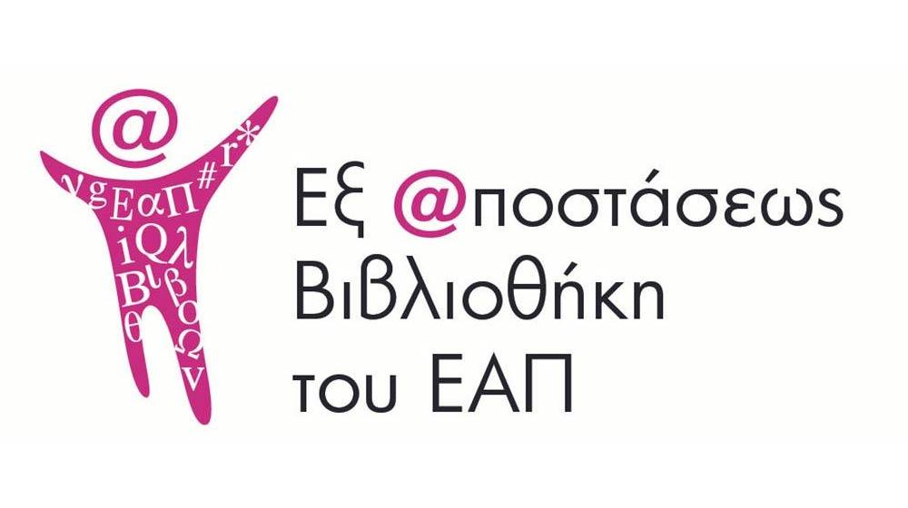 «Βραβεία Natura 2000» του 2022 – Υποβολή αιτήσεων
