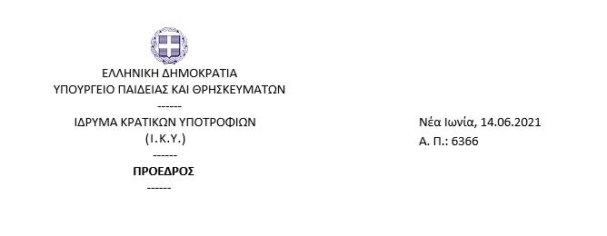 Ανακοίνωση Αποτελεσμάτων Κληροδοτήματος «Κλέαρχου Τσουρίδη» ακαδ. έτους 2018-2019