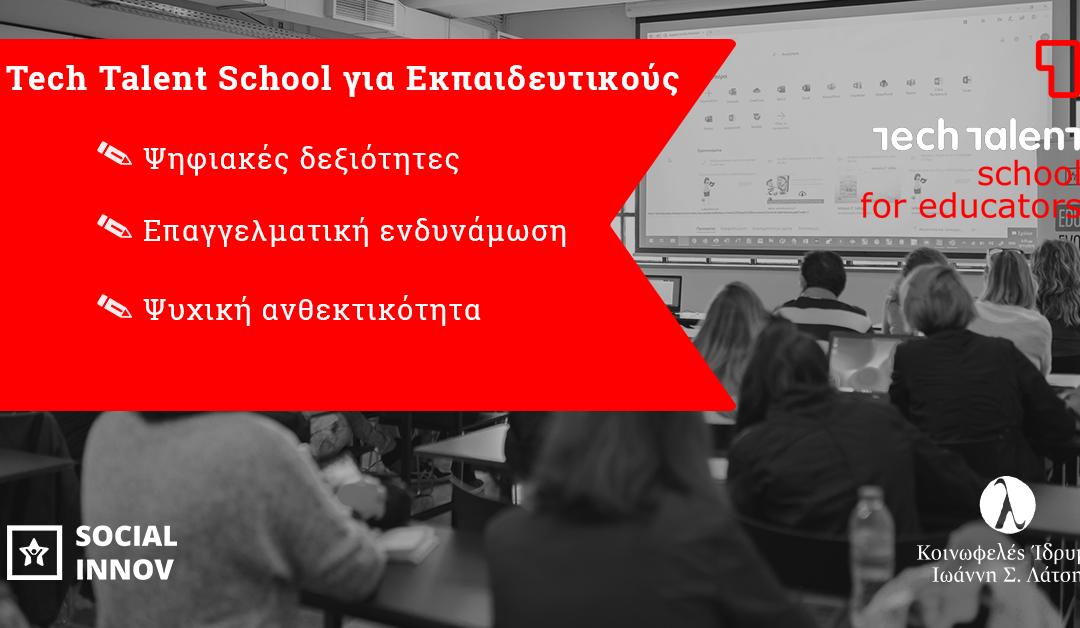 Ξεκινά ο νέος κύκλος του προγράμματος Tech Talent School for Εducators