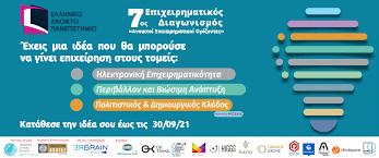 7ος Επιχειρηματικός Διαγωνισμός Ε.Α.Π. «Ανοικτοί Επιχειρηματικοί Ορίζοντες»