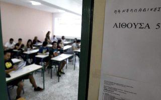 Εκπαίδευση: Βαθμοί με sms και νέα «έξυπνη» φοιτητική ταυτότητα