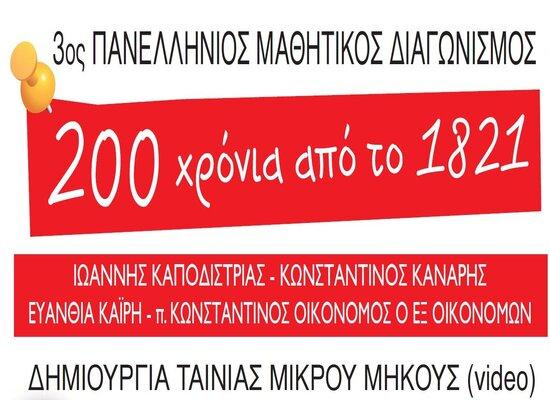 Αποτελέσματα του 3ου πανελλήνιου μαθητικού διαγωνισμού «200 Χρόνια από το 1821»