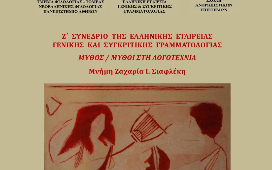"""Συνέδριο Συγκριτικής Γραμματολογίας με τίτλο """"Μύθος / Μύθοι στη Λογοτεχνία"""" (13-16/05/2021)"""