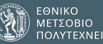 Προκήρυξη για την πλήρωση νέων θέσεων Υποψηφίων Διδακτόρων της Σχολής Χημικών Μηχανικών